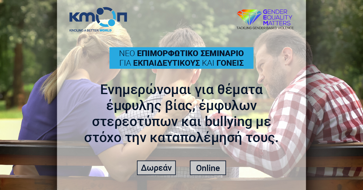 Online εκπαιδεύσεις για το έργο GEM