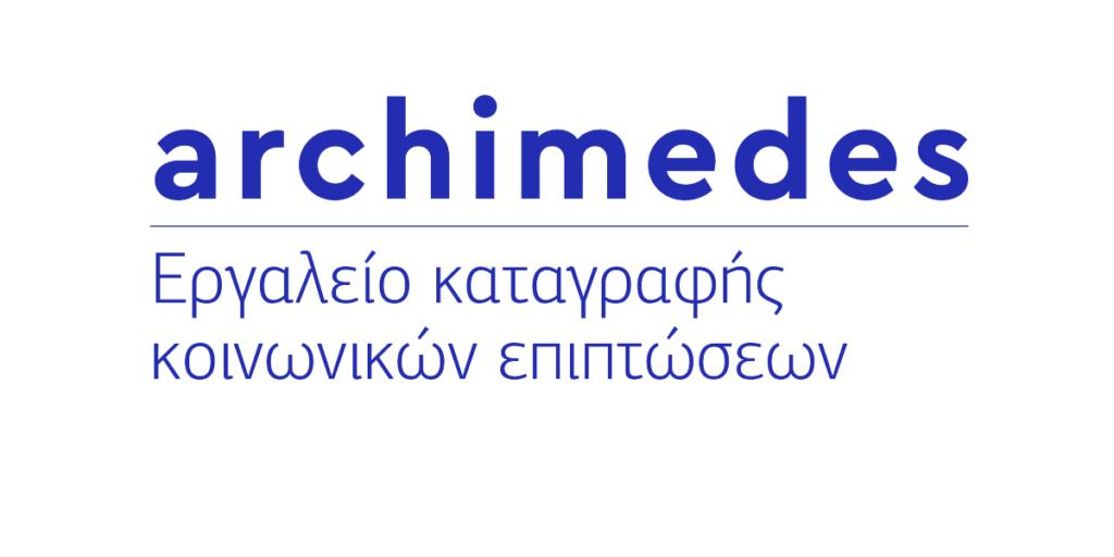 έργο Αρχιμήδης