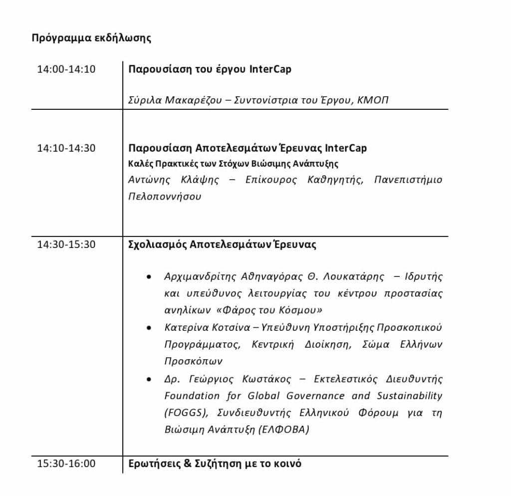 InterCap agenda