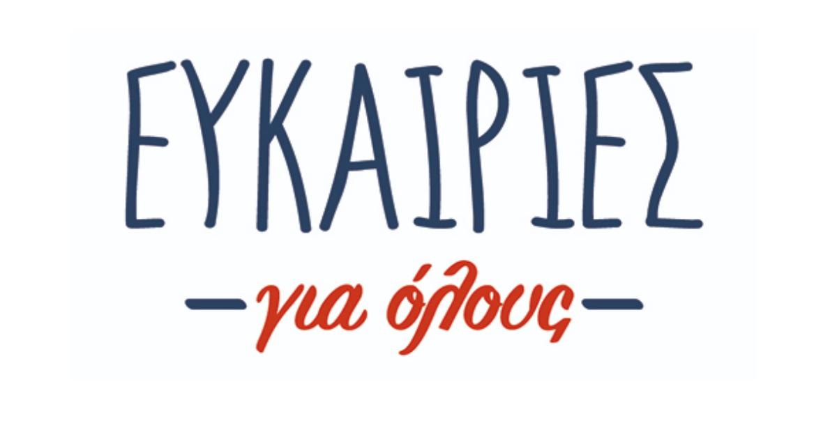"""Λογότυπου έργου """"Ευκαιρίες για Όλους"""""""